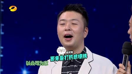 """跪舔or叫板? 90后职场傲骨熊梓淇狂揍""""杜老板"""" 171118 快乐大本营"""
