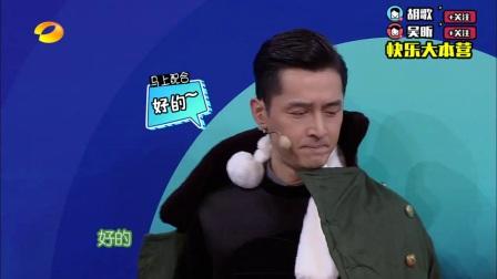 """双击666 胡歌直播间衣品爆发做""""网绿"""" 171118 快乐大本营"""