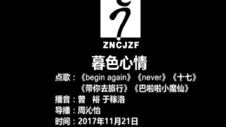 2017.11.21eve暮色心情