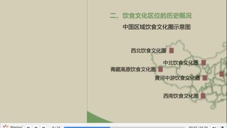中国饮食文化古风复古唯美汉文化中国风小清新ppt模板-培训PPT模板-觅知网