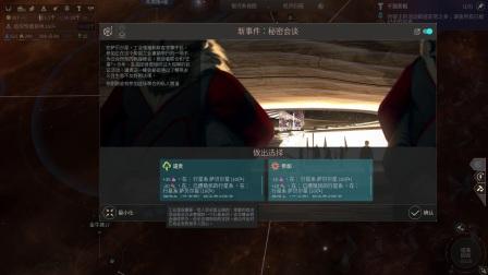 无尽太空2实况主线流程39【铭欣酱】