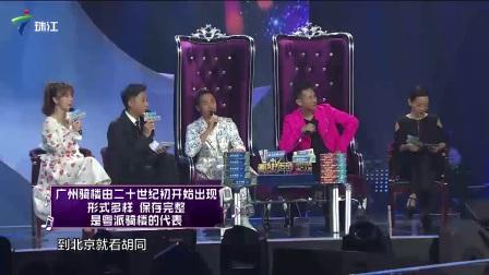 云南白药牙膏2017粤语好声音20171118 第四期 东山少爷专场(完整版)