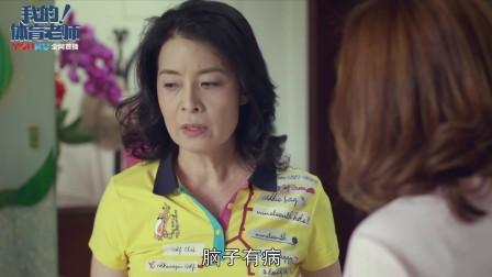 我的!体育老师 TV版 吃货母子为饼干开怼,爱心饼干被母亲吃掉,王小米怒发脾气