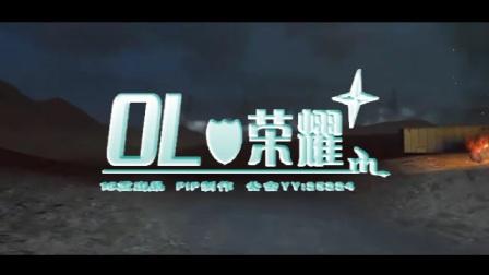 【OL灬荣耀】【2012年5月】16发片头1