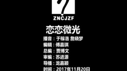 2017.11.20.eve.恋恋微光