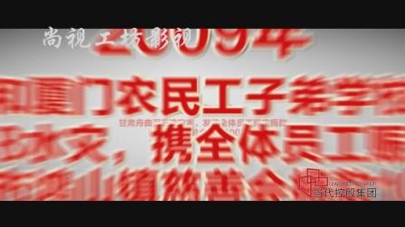 当代集团十周年宣传片