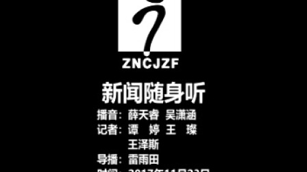 2017.11.23eve新闻随身听