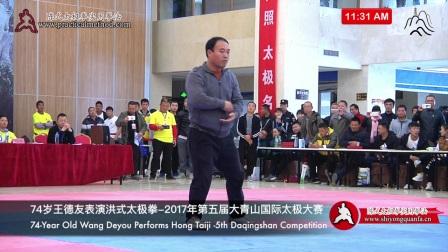 李天金1-大青山大赛2017