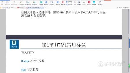 千锋Html5视频教程:01_html基础_第1节 Html常用标签-1