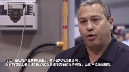 VESDA vs Spot Smoke Detection in High Airflow Environments