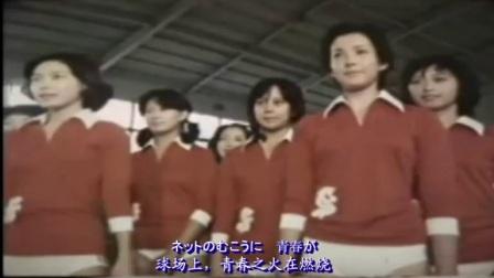 排球女将主题曲mv