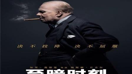 《至暗时刻》中国抢先上映二战中最鼓舞人心的演讲