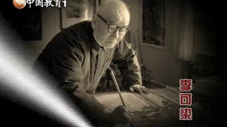 名家名品之绘画大师黄永玉专题纪录片_高清