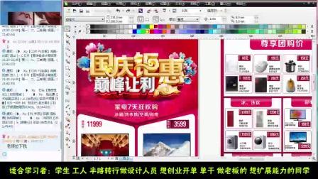 平面设计教程 coreldraw x7 宣传单cdr教程 天蓝