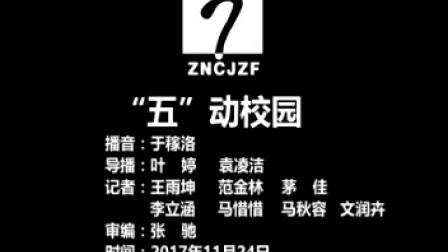 "2017.11.24noon""五""动校园"