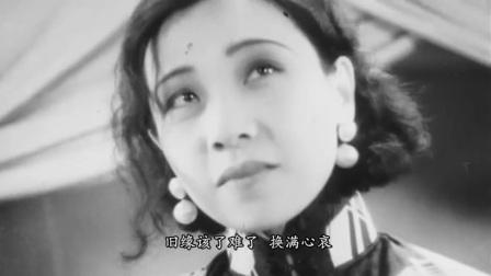 葬心 -阮玲玉- 主题曲 黄莺莺