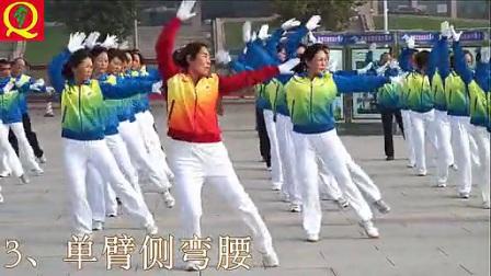 4 齐之韵快乐舞步健身操第五套     完整版 _高清_标清