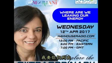 Anita Moorjani艾妮塔‧穆札尼:你在消耗能量吗?