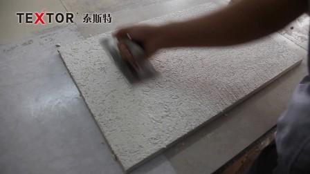 泰斯特灰泥磨砂肌理制作工艺视频