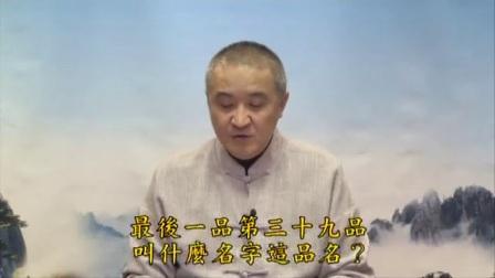 06印光大师文钞菁华录研读报告(有字幕)胡小林主讲