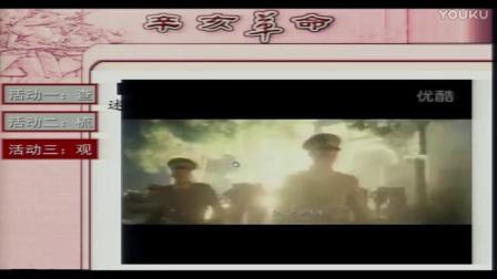 """高中历史《辛亥革命》教学视频,方燕华,""""一师一优课 一课一名师""""获奖课视频"""