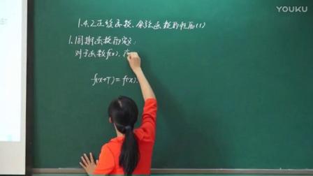 """高中数学《正弦函数、余弦函数的性质(1)》教学视频,桑红迪,""""一师一优课 一课一名师""""获奖课视频"""
