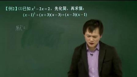 整式的乘法与因式分解初步(一)