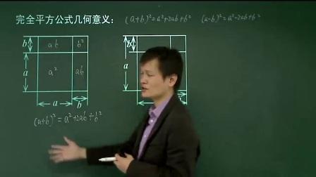 整式的乘法与因式分解初步(二)