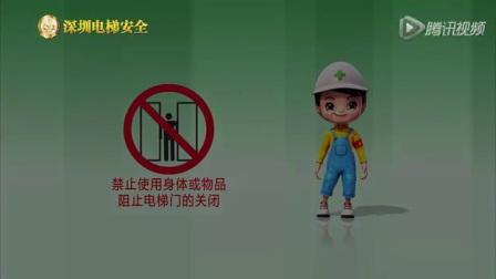 电梯安全教育-深圳