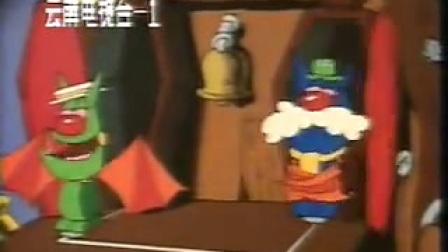 怪鸭历险记国语版片段
