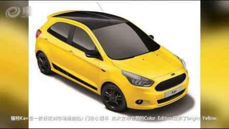 曝福特入门级小型车, Ka+ Color Edi