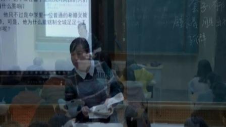 《裝在套子里的人》2016人教版語文高二,登封市第一高級中學:王俊玲