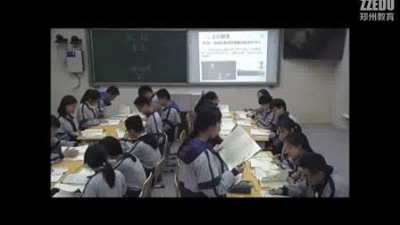 《祝福》2016人教版語文高一,鄭州四十七中高中部:張彩霞