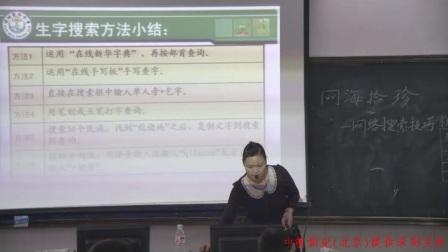 《网海拾贝——网络搜索技巧》山东高中信息技术-马文姬
