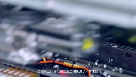 英威腾集团宣传片(2017版)