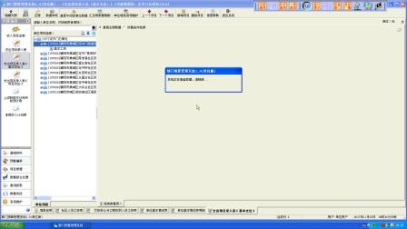 部门预算编制软件单位版培训视频