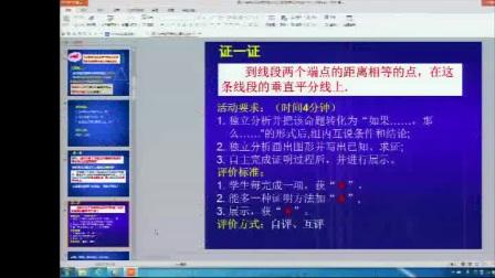 《线段的垂直平分线》北师大版数学八下,郑州中学初中部:曹鑫磊
