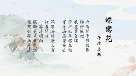 2020蝶恋花(六曲阑干偎碧树)-晏殊