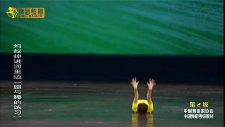 中国舞蹈家协会考级二级(蚂蚁掉进河里边)--ING舞蹈会馆