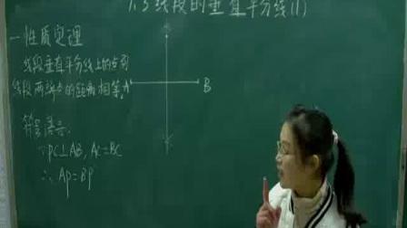 《线段的垂直平分线(一》北师大版数学八下,郑州二中:孔轲