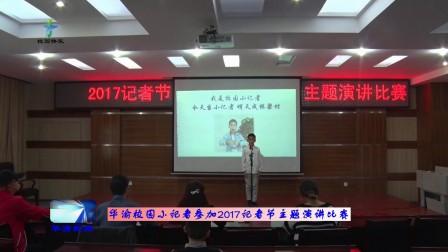 华渝校园小记者参加2017记者节主题演讲比赛