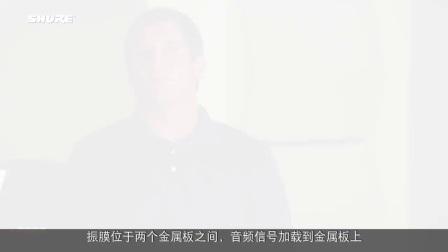KSE1500 静电式隔音耳机系统研发故事