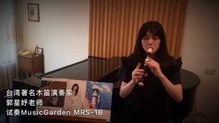 台湾著名木笛演奏家郭星妤老师试奏MusicGarden MRS-1B竖笛