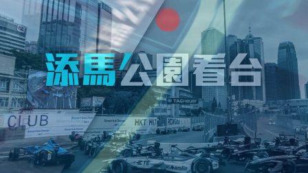 FE电动方程式 | 2017香港站看台攻略