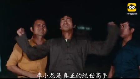 李小龙之《唐山大兄》经典片段