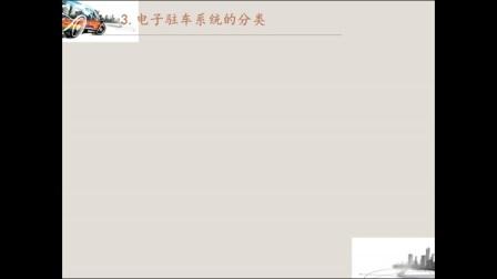 姜权-秦都区职业教育中心-汽车电子驻车系统(EPB)