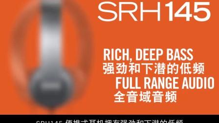 舒尔SRH144, SRH145 & SRH145m+ 便携式头戴耳机