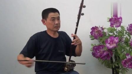 二胡二级考级曲目《南泥湾》刘明示范