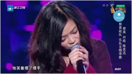 中国新歌声  李雅   越过山丘