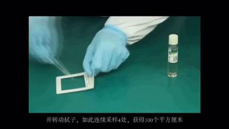 中和洗脱液操作视频---物表采样 医护人员手卫生检测  消毒剂中和剂